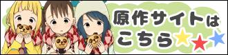 原作サイト