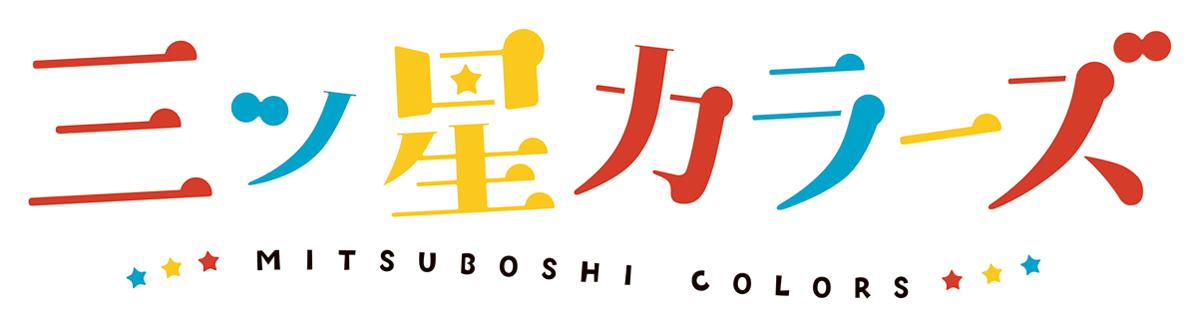 アニメ「三ツ星カラーズ」公式サイト