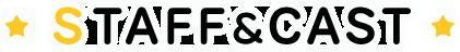 STAFF&CAST