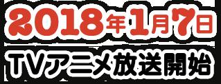 2018年1月7日TVアニメ放送開始