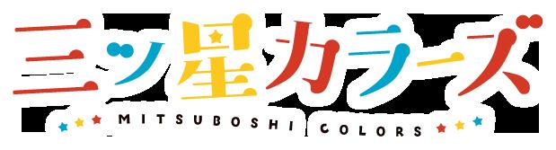 TVアニメ「三ツ星カラーズ」公式サイト